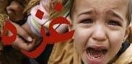 palestine,child cryind