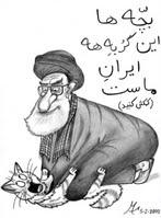 khamenee,.,.karicator gorbeh