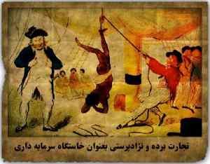 slavery (2)