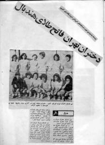 iran,sport,handball,women2