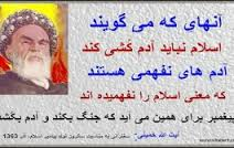 khomaini's words