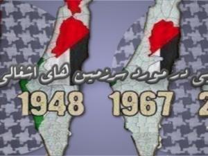 palestine19 48-1967-2014