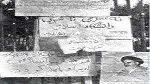 iran, revolution,university,cultural
