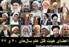 iranian akhond criminals
