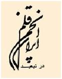 iran,pen society of Iran in exile