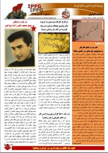 Mahnameh-Kargari-30