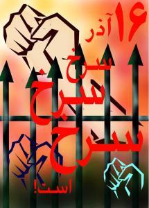 16_azar_poster_12_1_01