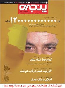 mohamad-reza-zenozi13