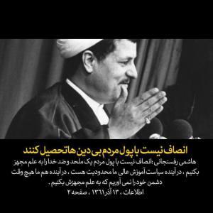 iran-rafsanjani-cultural-rev