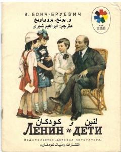 lenin-and-children