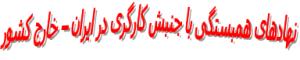 nahadhay-e-hambastegikharej1
