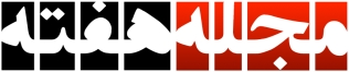 logo_hafteh